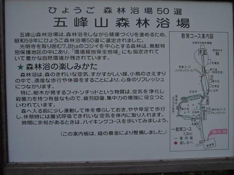 五峰山 光明寺