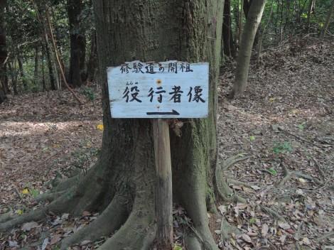 五峰山 光明寺をハイキング