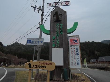 グリーンステーション鹿ヶ壺