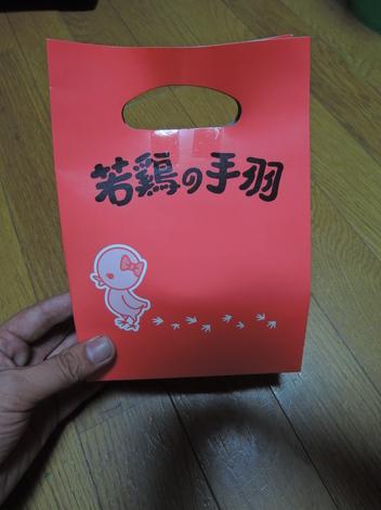広島の土産 若鶏の手羽先(ブロイラー)
