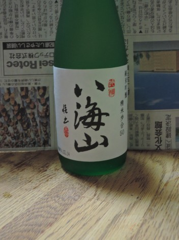 八海山 純米吟醸(八海醸造)
