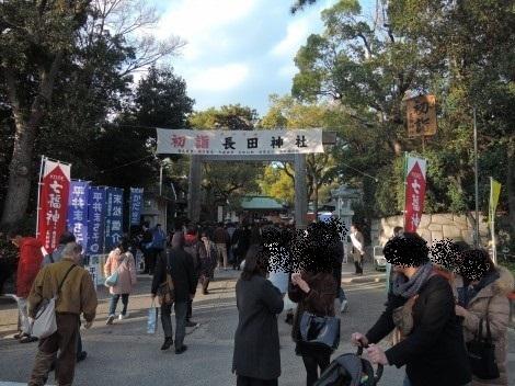 2016年長田神社で初詣