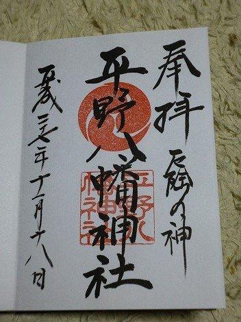 平野八幡神社の御朱印