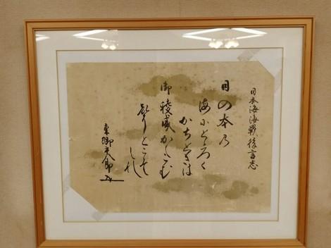 東郷平八郎 色紙