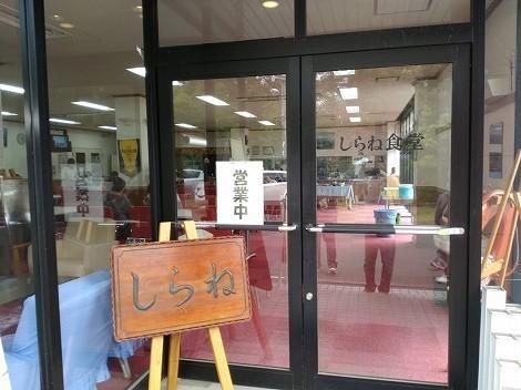 しらね食堂 京都府舞鶴市