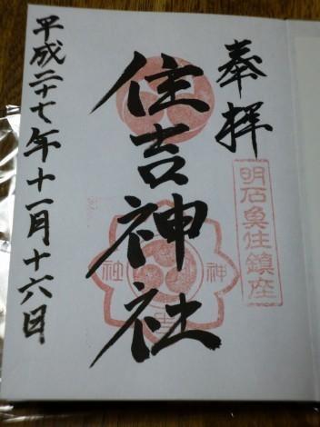 御朱印集め 住吉神社(明石市魚住町)