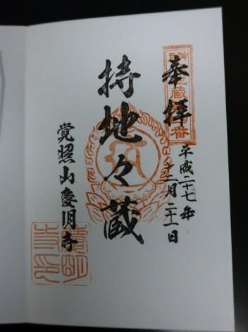 神戸六地蔵御朱印 慶明寺