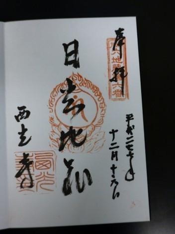 無量寿山「西光寺」の御朱印