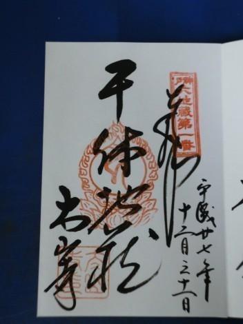神戸六地蔵御朱印 太山寺