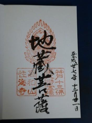 高和山「性海寺」神戸十三仏霊場御朱印