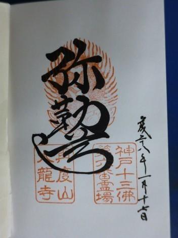 再度山「大龍寺」 神戸十三仏霊場の御朱印