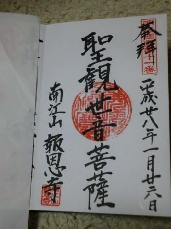南江山  報恩寺 [兵庫県神戸市西区]の御朱印