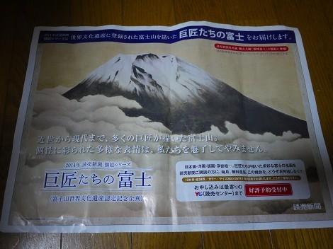2014年、読売新聞額絵シリーズは「巨匠たちの富士」