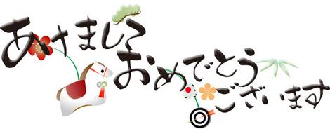 uma-wakomono3.jpg